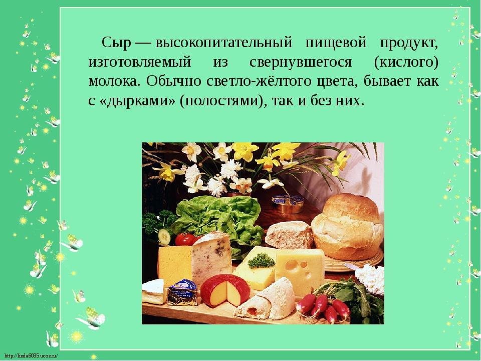 Сыр—высокопитательный пищевой продукт, изготовляемый из свернувшегося (кис...