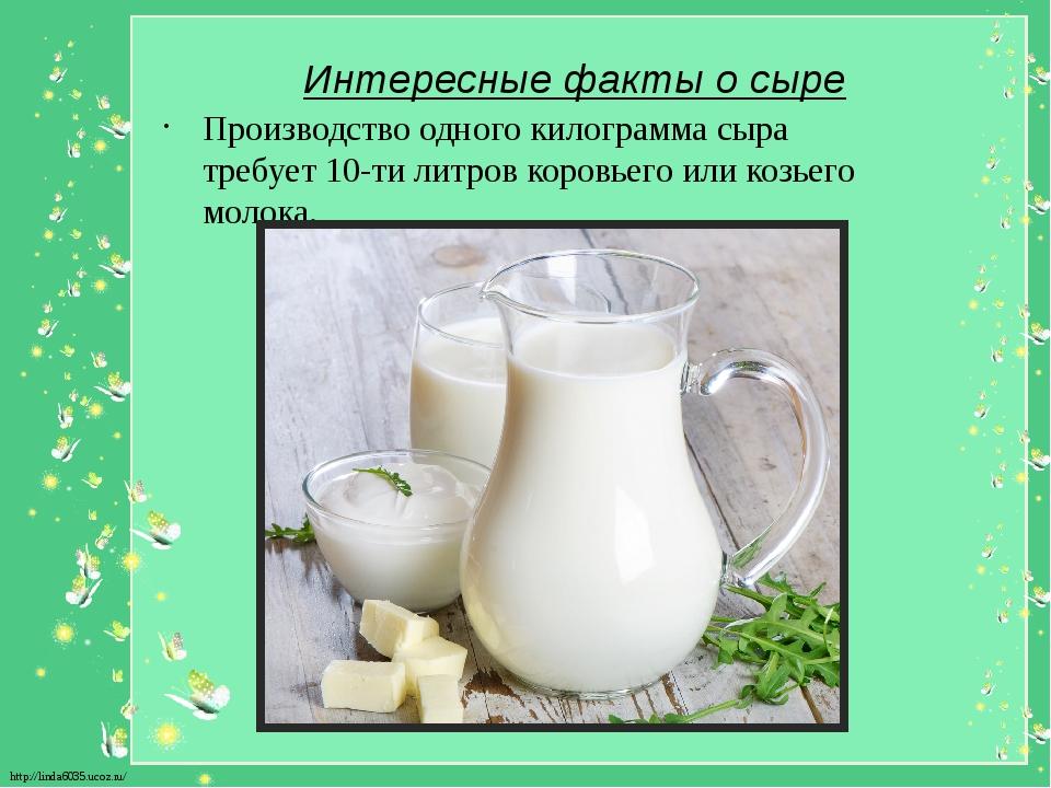 Интересные факты о сыре Производство одного килограмма сыра требует 10-ти лит...