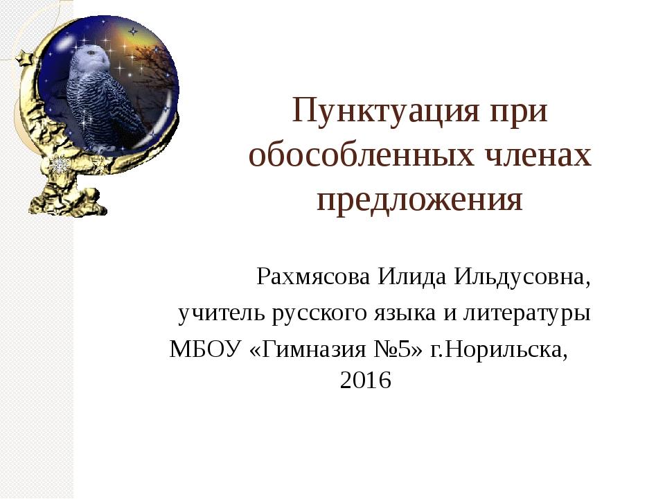 Пунктуация при обособленных членах предложения Рахмясова Илида Ильдусовна, у...