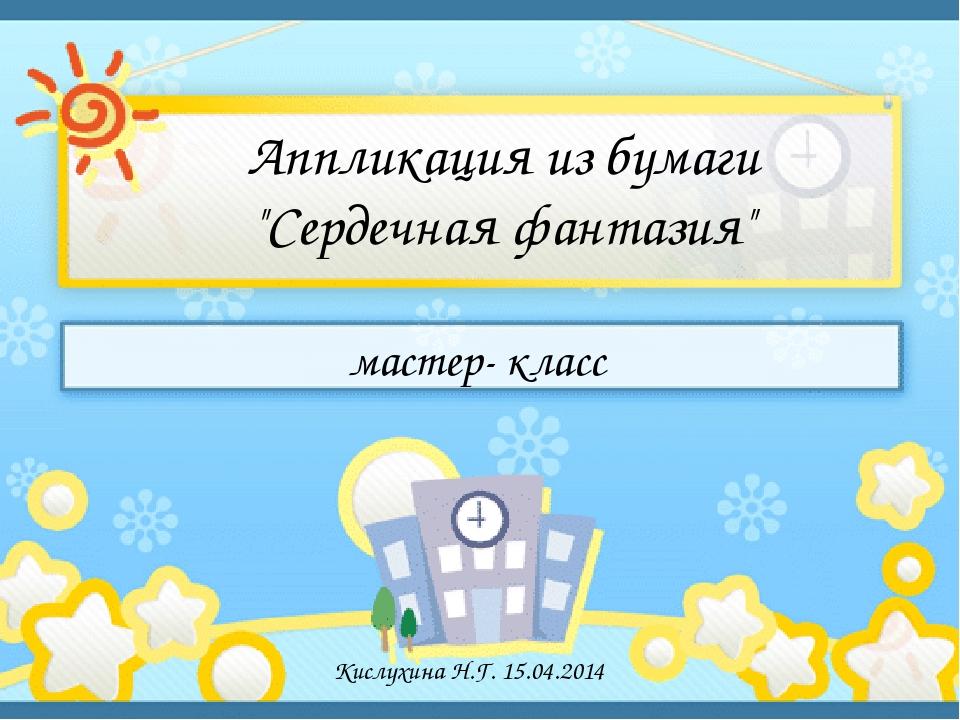 """Аппликация из бумаги """"Сердечная фантазия"""" мастер- класс Кислухина Н.Г. 15.04...."""
