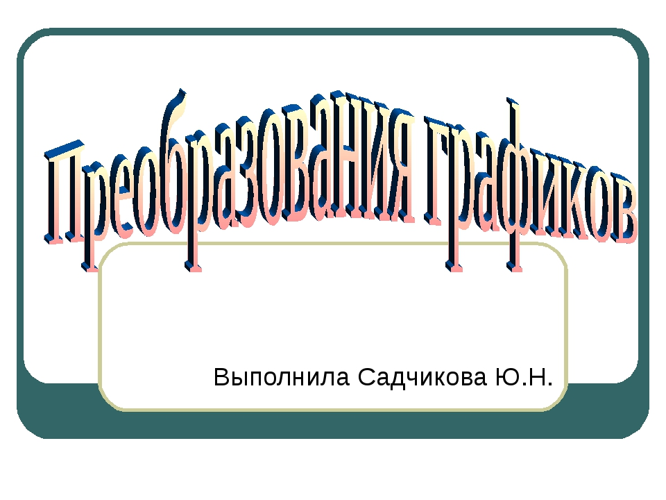 Выполнила Садчикова Ю.Н.