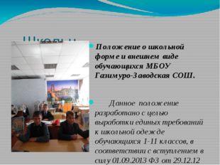 Школьная форма Положение о школьной форме и внешнем виде обучающихся МБОУ Га
