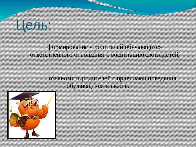 Цель: формирование у родителей обучающихся ответственного отношения к воспит...