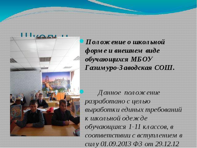 Школьная форма Положение о школьной форме и внешнем виде обучающихся МБОУ Га...