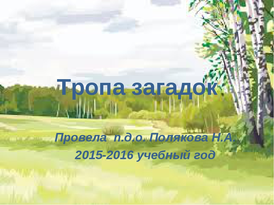 Тропа загадок Провела п.д.о. Полякова Н.А. 2015-2016 учебный год