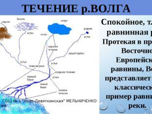 ТЕЧЕНИЕ р.ВОЛГА Спокойное, т. к. это равнинная река. Протекая в пределах Вост