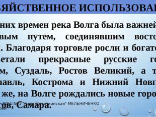 . ХОЗЯЙСТВЕННОЕ ИСПОЛЬЗОВАНИЕ С давних времен река Волга была важнейшим торго