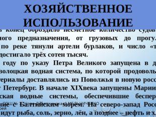 Знаменита Волга и как река-труженица. Издревле воды её из конца в конец бороз