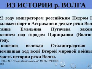 ИЗ ИСТОРИИ р. ВОЛГА В 1722 году императором российским Петром I лично был зал