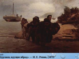 """«Бурлаки, идущие вброд» — И. Е. Репин, (1872) МОУ СОШ № 1 """"Ново-Девяткинская"""""""