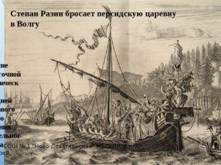 Степан Разин бросает персидскую царевну в Волгу Это изображение является точн