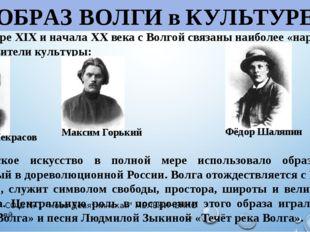 ОБРАЗ ВОЛГИ в КУЛЬТУРЕ В культуре XIX и начала XX века с Волгой связаны наибо