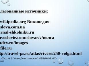 Использованные источники: 1. ru.wikipedia.org Википедия 2. vseslova.com.ua 3.