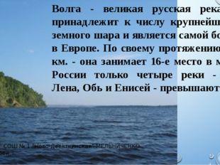 Волга - великая русская река. Она принадлежит к числу крупнейших рек земного