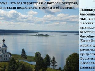Бассейн реки - это вся территория, с которой дождевая, подземная и талая вода