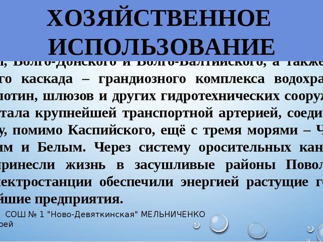 В советский период благодаря строительству каналов имени Москвы, Волго-Донско...