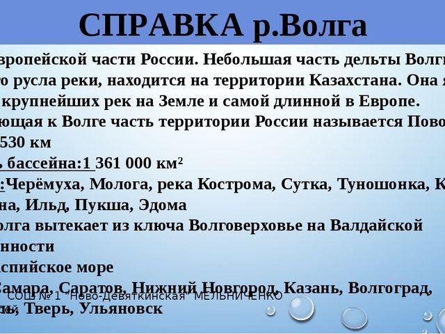 СПРАВКА р.Волга Река в Европейской части России. Небольшая часть дельты Волги...