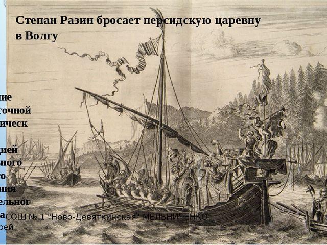 Степан Разин бросает персидскую царевну в Волгу Это изображение является точн...