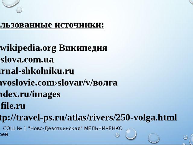 Использованные источники: 1. ru.wikipedia.org Википедия 2. vseslova.com.ua 3....