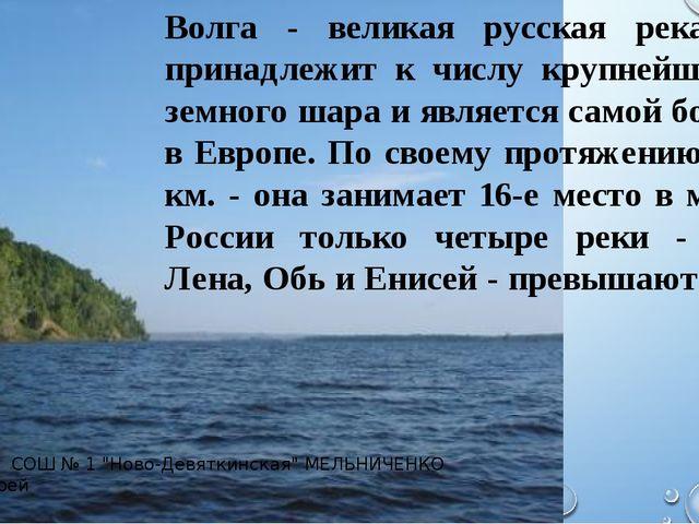 Волга - великая русская река. Она принадлежит к числу крупнейших рек земного...