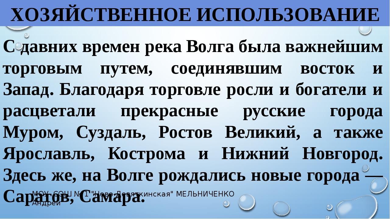 . ХОЗЯЙСТВЕННОЕ ИСПОЛЬЗОВАНИЕ С давних времен река Волга была важнейшим торго...