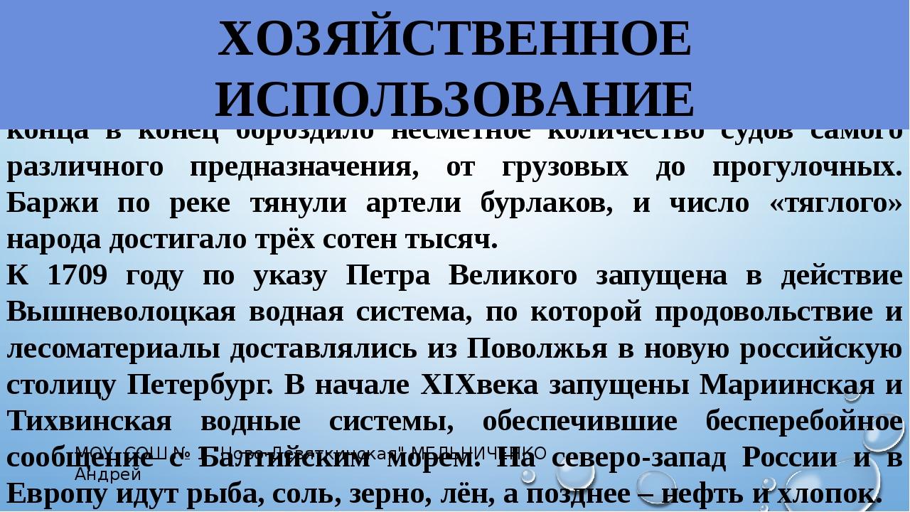 Знаменита Волга и как река-труженица. Издревле воды её из конца в конец бороз...