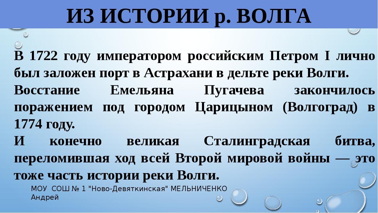 ИЗ ИСТОРИИ р. ВОЛГА В 1722 году императором российским Петром I лично был зал...