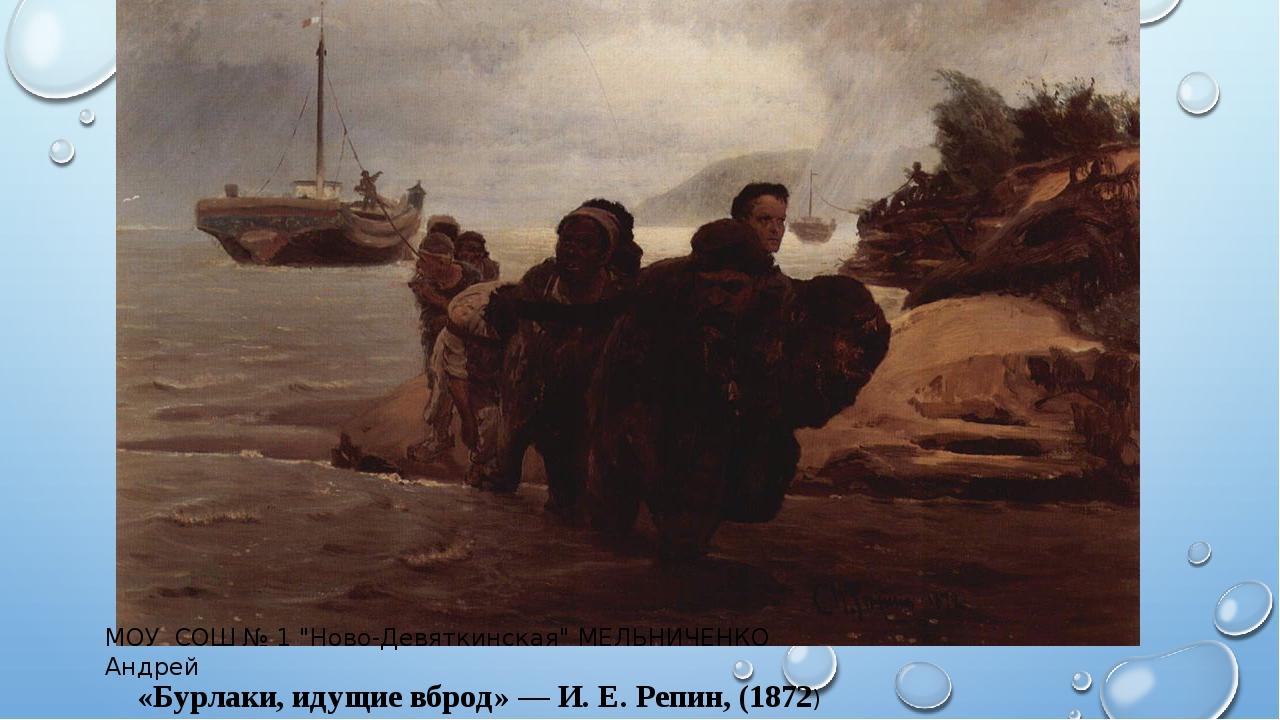 """«Бурлаки, идущие вброд» — И. Е. Репин, (1872) МОУ СОШ № 1 """"Ново-Девяткинская""""..."""