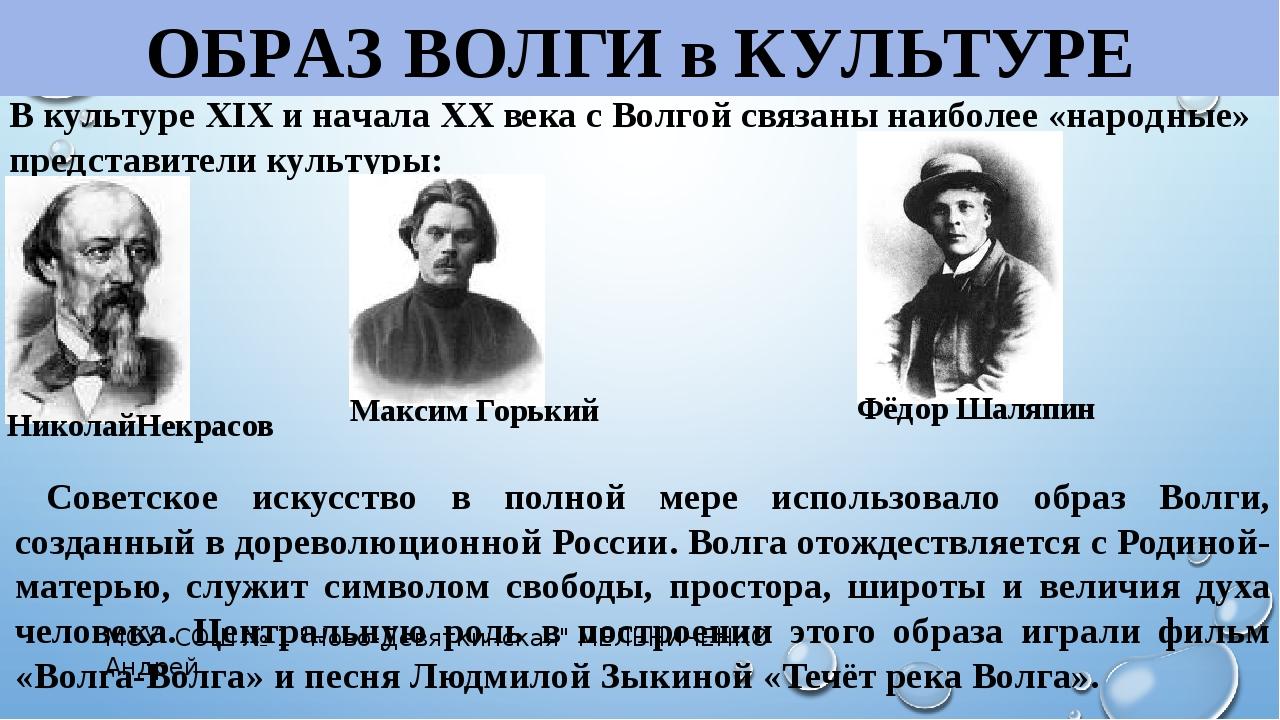 ОБРАЗ ВОЛГИ в КУЛЬТУРЕ В культуре XIX и начала XX века с Волгой связаны наибо...