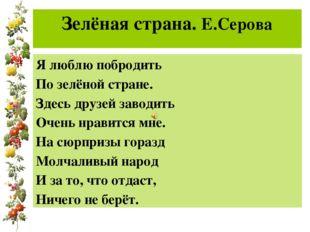 Зелёная страна. Е.Серова Я люблю побродить По зелёной стране. Здесь друзей за