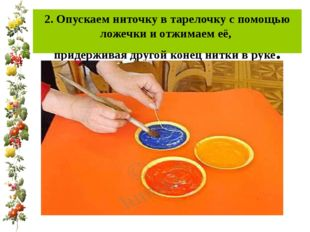 2. Опускаем ниточку в тарелочку с помощью ложечки и отжимаем её, придерживая