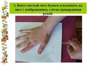 5. Взять чистый лист бумаги и наложить на лист с изображением, слегка придерж