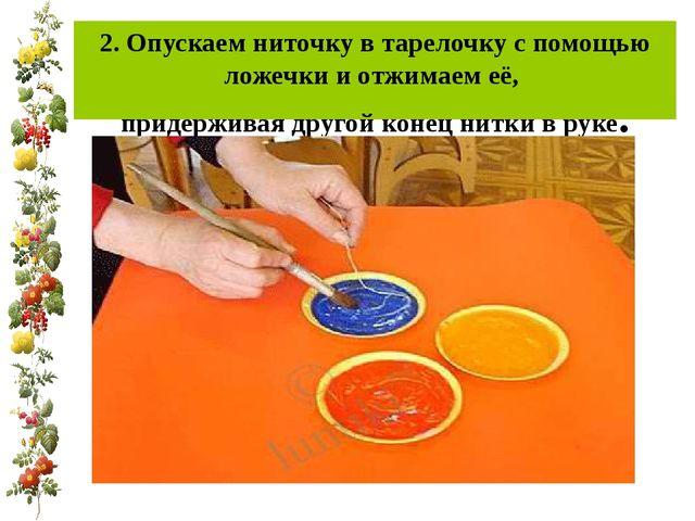 2. Опускаем ниточку в тарелочку с помощью ложечки и отжимаем её, придерживая...