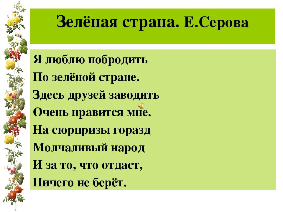 Зелёная страна. Е.Серова Я люблю побродить По зелёной стране. Здесь друзей за...