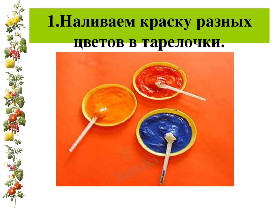 1.Наливаем краску разных цветов в тарелочки.