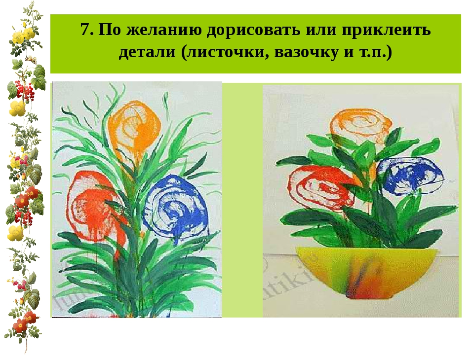 7. По желанию дорисовать или приклеить детали (листочки, вазочку и т.п.)