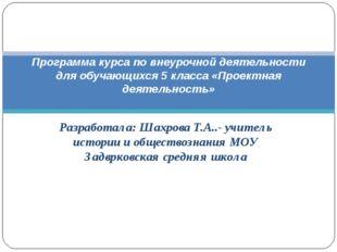 Разработала:Шахрова Т.А..- учитель истории и обществознания МОУ Задврковская