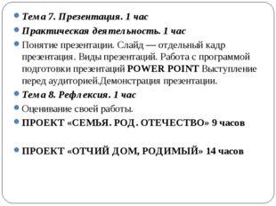 Тема 7. Презентация. 1 час Практическая деятельность. 1 час Понятие презентац