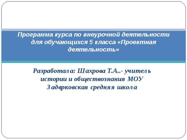 Разработала:Шахрова Т.А..- учитель истории и обществознания МОУ Задврковская...