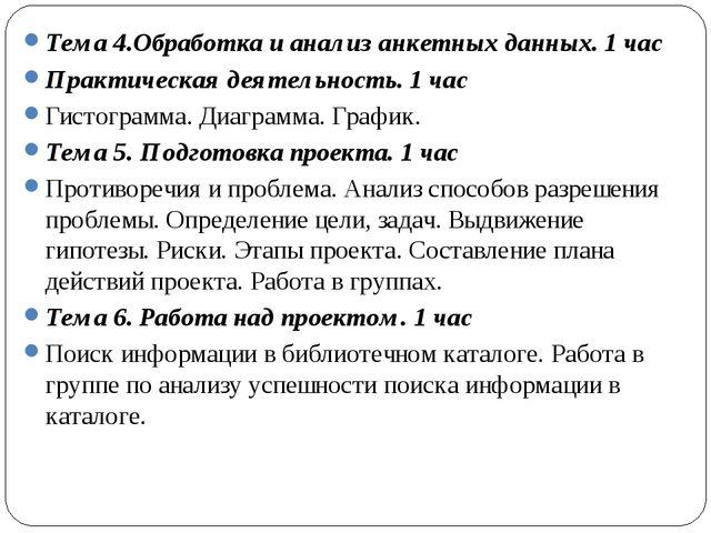 Тема 4.Обработка и анализ анкетных данных. 1 час Практическая деятельность. 1...