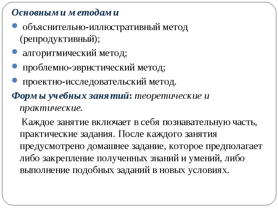 Основными методами объяснительно-иллюстративный метод (репродуктивный); алг...