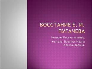 История России. 8 класс. Учитель: Василюк Ирина Александровна.