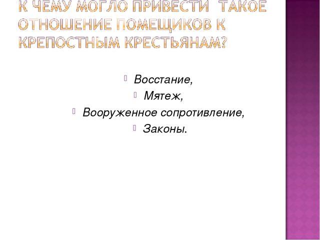Восстание, Мятеж, Вооруженное сопротивление, Законы.