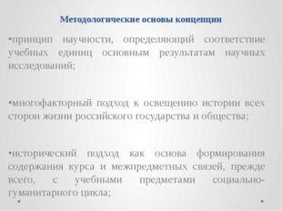 Методологические основы концепции •принцип научности, определяющий соответств
