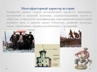 Многофакторный характер истории Раскрытие разных сторон исторического процесс