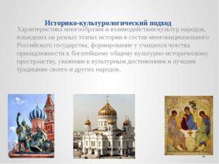 Историко-культурологический подход Характеристика многообразия и взаимодейств