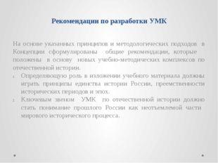 Рекомендации по разработки УМК На основе указанных принципов и методологическ