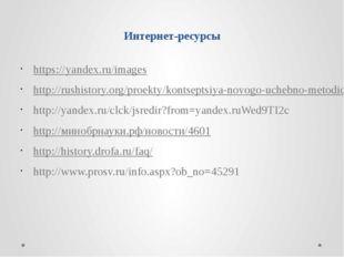 Интернет-ресурсы https://yandex.ru/images http://rushistory.org/proekty/konts