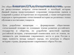 Концепция УМК по Отечественной истории Это общественный договор, предлагающий