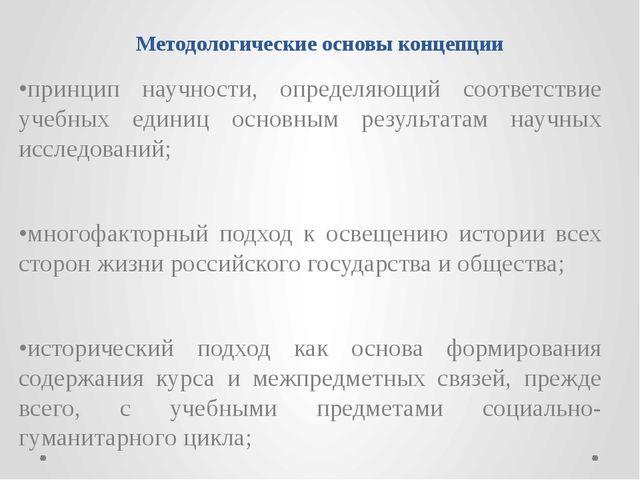 Методологические основы концепции •принцип научности, определяющий соответств...
